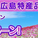 【ボートレース宮島】9月電話投票涼風キャンペーン「現金&広島特産品プレゼント」