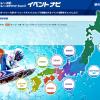 ボートレース場・ボートレースチケットショップサイト「イベントナビ」がリニューアルオープン!