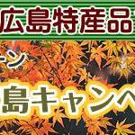 【ボートレース宮島】[10月]「秋に色づく宮島」電話投票キャンペーン!現金&広島特産品プレゼント!