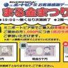 【ボートレースチケットショップ栄】ガラポン抽選会「まる金まつり」11月10日(金)開催!