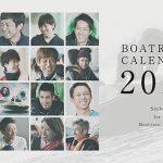 ボートレース界の人気スターを各月に配した「BOAT RACE CALENDAR 2018」を100名様にプレゼント