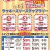 【ミニボートピア栄】ラッキースリーステップラリー!ファン感謝大抽選会