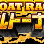 【ボートレース福岡】[一般]「ファン感謝3Daysボートレースバトルトーナメント」電投プレミアムキャンペーン