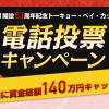 【ボートレース平和島】「G1開設63周年記念トーキョー・ベイ・カップ電話投票キャンペーン」