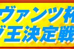 3節連続企画戦!!! 電話投票キャンペーン ー第2弾ー 「第4回ギラヴァンツ杯 モーニング王決定戦」