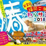 【ボートレース芦屋】「第2回福岡ご当地さわらサミット2018in芦屋町」開催