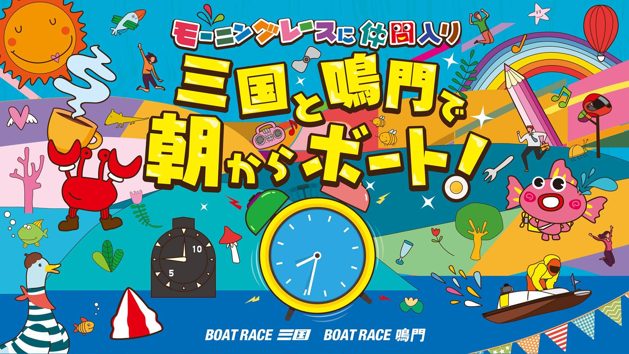 鳴門 ボート レース