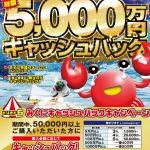 【ボートレース三国】「みくに電話投票キャンペーン」舟券を5万円以上購入でキャッシュバックチャンス!