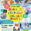 ボートキッズパーク~ボートレース浜名湖×ボーネルンド~(4月28日~5月6日)
