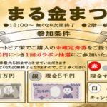 【ミニボートピア栄】まる金まつり(2018年4月20日)