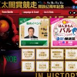 【ボートレース住之江】「G1太閤賞競走開設62周年記念」イベント・ファンサービスのご案内