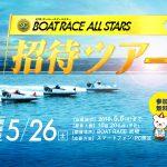 2018テレボート45thマスターズチャンピオン 招待ツアー