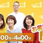 「お昼はZENKAIラヂオな時間」 6月5日(火)12時~今村豊選手がラジオに出演