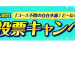 【ボートレース鳴門】「コース不問の自在水面!とーなるなると」の電話投票キャンペーン