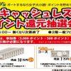 【ボートレースチケットショップ栄】キャッシュレスポイント還元ガラポン大抽選会
