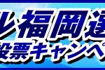 【ボートレース芦屋】「オール福岡選抜戦」電話投票キャンペーン