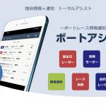 無料のボートレース(競艇)情報通知アプリ「ボートアシスト」がリリース