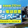 【ボートレースびわこ】ひと夏の電投キャンペーン