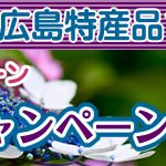 【ボートレース宮島】[6月]「電話投票あじさいキャンペーン」現金&広島特産品プレゼント