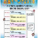 【ボートピア梅田】8/9(木)~8/17(金)お盆イベント実施