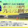 【ボートレース鳴門】リゾートホテル宿泊付プレミアム観戦ツアー
