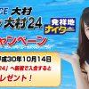 大村ナイター開始記念新規入会キャンペーン