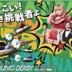 浜名湖電話投票ボーナス企画Vol.9「プレミアムG1第5回ヤングダービー」をキャッシュバックキャンペーン