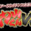 【無料放送】SGボートレースダービー開催中も無料放送が満載