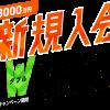 テレボートに新規入会Wキャンペーン開催!現金20,000円ゲットのチャンス