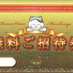 東京健康ランドまねきの湯カップ開催記念!「無料ご招待券」が当たる抽選会実施!