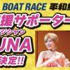 新「ボートレース平和島応援サポーター」マジシャンの「LUNA」さんに決定