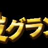 【ボートレース住之江】「SG第33回グランプリ」電投グランプリキャッシュバックキャンペーン開催