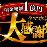 賞金総額1億円クマホン大感謝祭キャッシュバックキャンペーン