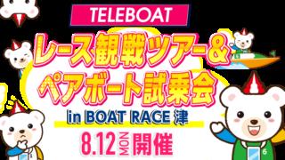 レース観戦ツアー&ペアボート試乗会 in BOAT RACE 津