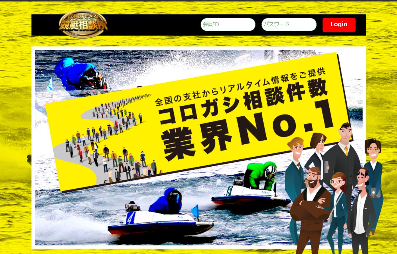 競艇予想サイトの詐欺検証