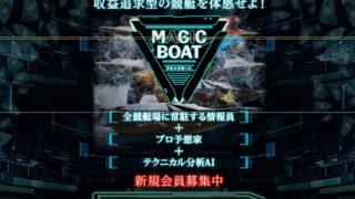 MAGIC BOAT(マジックボート)